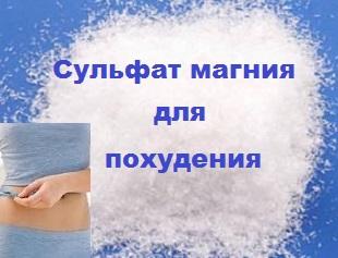 magnii_dlia_pohydenia