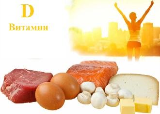 витамин_Д