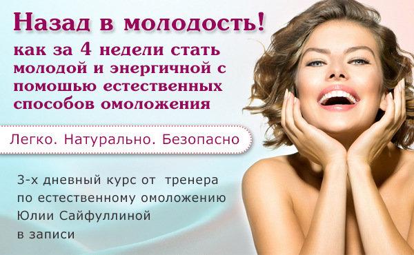 молодость_здоровье