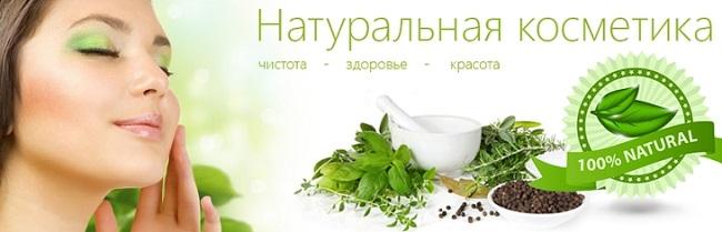 натур_косметика