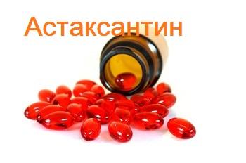 астаксантин_польза