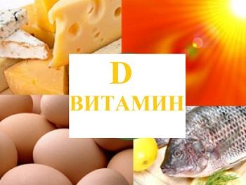 в_каких_продуктах_витамин_Д