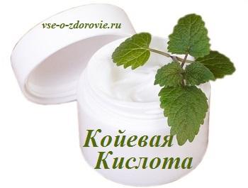 койевая_кислота