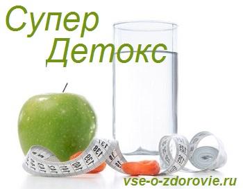детокс_очищение