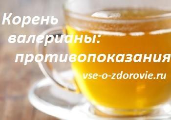 valeriana_protivopokazania